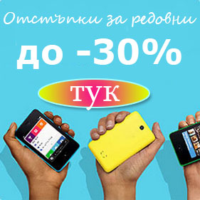 Промо калъфи за телефони